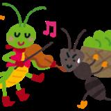 保護中: アリとキリギリス 2021